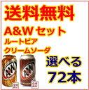 a&w 選べる72本 ルートビア クリームソーダ / 355ml缶 送料無料 送料込み