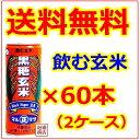 【黒糖玄米】60本 / マルマサ ミキ ミキドリンク 沖縄