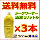 【シークワーサージュース】100%原液 2L×3本 オキハム / 100% 沖縄産 オキハム 原液 2L 送料無料 /ノビレチン ビタミンC 果汁100% ジュース サプリ より果汁を! 果実ジュース カクテル アイスクリーム カクテルベースに シークヮーサー
