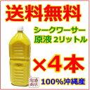 【シークワーサージュース】100% 原液 2L×4本 オキハム / 100% 沖縄産 オキハム 原液 2L 送料無料 /ノビレチン ビタミンC 果汁100% ジュース サプリ より果汁を! 果実ジュース カクテル アイスクリーム カクテルベースに シークヮーサー
