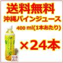 パイナップルジュース 400ml×24本セット(1ケース) / JAおきなわ 沖縄のパインアップルジュース