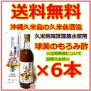 もろみ酢 球美のもろみ酢 720ml×6本セット 沖縄久米島の海洋深層水使用 / 沖縄泡盛の一流メーカー久米島の久米仙酒造が製造