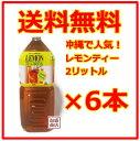 水, 飲料 - 【レモンティー】【UCC】2L×6本セット / 沖縄で人気の懐かしのレモンティーペットボトル 紅茶 沖縄お土産 土産 お取り寄せ