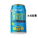 オリオンorionクリアフリー350ml48本(2ケース)/ノンアルコールビール