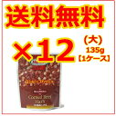 【コンビーフハッシュ】ホーメル (大)レトルト 135グラム×12個セット / 沖縄ホーメル hor...