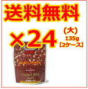 【コンビーフハッシュ】ホーメル (大)レトルト135グラム×24個セット / 沖縄hormel...