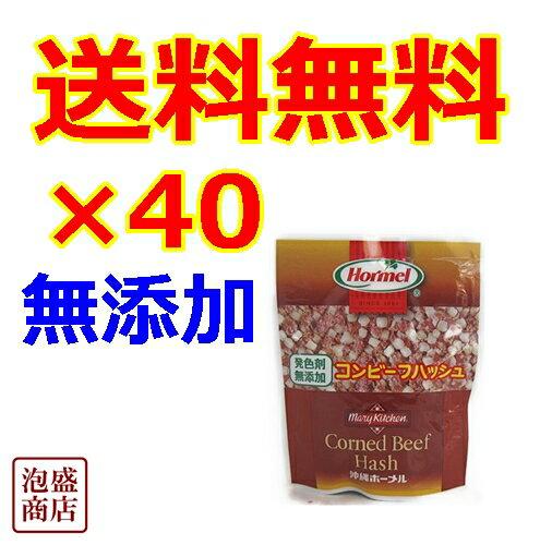 【コンビーフハッシュ】発色剤無添加 ホーメル 7...の商品画像