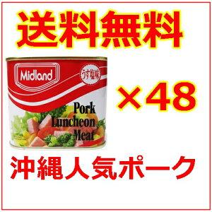 【ミッドランドポーク】300g うす塩味 ×48缶(2ケース)  / 人気ポークランチョンミート/スパムspamやチューリップポークと並ぶ人気ポークランチョンミート