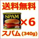 スパム レギュラー /送料無料/SPAM/ポークランチョンミート6缶セット/沖縄/お土産/おみやげ/
