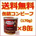 【コンビーフハッシュ】沖縄ホーメル 缶詰 170g×8缶セット /...