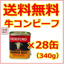 【HEREFORD】ヘヤフォードコンビーフ×28缶セット  / ヒヤフォードコンビーフ HEREFORD ヘヤフォード (牛缶)340g /  コンビーフ 缶 ギフト ヘヤフォード...