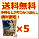 【かつおめしの素】【鰹めし】送料無料5個セット オキハム 沖縄もとぶのかつおめし 炊