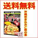 【じゅーしーの素】180g×1個 / じゅーしぃーの素 オキハム 沖縄風 炊きこみご飯 炊き