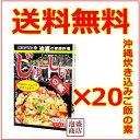 【炊き込みご飯の素】送料無料 20個セット!レトルト 3合 オキハム じゅーしーの素 18
