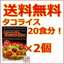 【タコライス】【オキハム】(10食) ファミリーパック 2個セット 送料無料 オキハム (10食 1