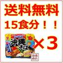 【沖縄そば】【明星】92g 5食パック×3袋セット(15食分) 明星 / 沖縄限定 / マルちゃ