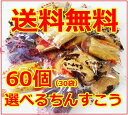 【ちんすこう】選べる30袋(60個)セット /【 訳あり 簡...