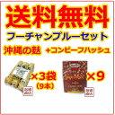 フーチャンプルーセット 沖縄 稲福麩×3袋 コンビーフハッシュ×9袋 / 沖縄の麩 フーチャンプルセット 送料無料 送料込み 無添加コンビーフハッシュも選べます 業務用にも