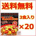 タコライス オキハム 送料無料 3食×20袋 計60食 ソース 付き 3食分 沖縄食材 沖縄料理 沖