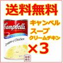 【キャンベルスープ】濃縮 クリームチキン305g×3缶 セット 送料無料 / 沖縄の食堂の定番 沖縄お土産 20P05Sep15