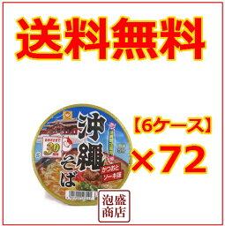 【沖縄そば】マルちゃん 88g×72個セット(6ケース)インスタント カップラーメン カップ麺 即席 沖縄お土産 ソーキそば お取り寄せ 送料無料 送料込み