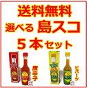 【島スコ】選べる5本セット / 唐辛子 ピパーツ 島とうがらし 比嘉製茶 沖縄 調味料 スパイス