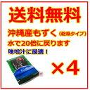 【もずく】乾燥モズク 4個セット 沖縄産 比嘉製茶 / フコイダンたっぷり 生もずくより保存に便利