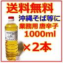 コーレーグース 比嘉製茶 唐辛子 1000ml ×2本セット / 業務用 詰替用 沖縄そば や ソ