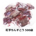 【紅芋ちんすこう】訳あり? 500袋(1000個)セット 元祖 名嘉真製菓本舗 沖縄お土産 べにいも味