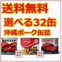 【チューリップ】【ポークランチョンミート】送料無料 選べる32缶 沖縄ではspamスパムより人気!ポーク缶詰 非常食 保存食に TULIP