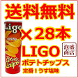 LIGO POTATO CHIPS 28本セット(赤)リゴーポテトチップス オリジナル うす塩味 / 送料無料 輸入菓子 輸入 おかし リゴー チップスターに似たLIGOポテトチップス 送料込み