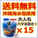【塩けんぴ】【送料無料】15個セット 沖縄の海水塩だけで作ら...