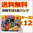 【沖縄そば】【明星】92g 5食パック×12袋セット (2ケース) 合計60食分 / インスタント
