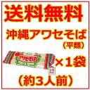沖縄そば乾麺 アワセそば平めん 270g×1袋