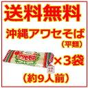 沖縄そば乾麺 アワセそば平めん 270g×3袋セット