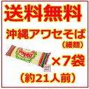 沖縄そば乾麺 アワセそば細めん 270g×7袋セット