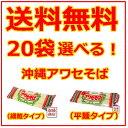 沖縄そば乾麺 アワセそば 選べる20袋セット(約60人前)平めん 細めんからお選びください