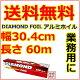 【アルミホイル】【業務用】【DIAMOND FOIL】ダイアモンドホイル アルミホイル 2…