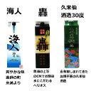【泡盛】選べる 沖縄 琉球泡盛 紙パック泡盛1800ml×6本セット
