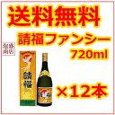 【請福ファンシー】12本セット 請福酒造 泡盛 35度 720ml / 請福ファンシー泡盛 沖縄