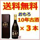 【おもろ】泡盛10年古酒 43度 720ml×3本セット /...