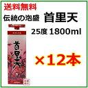 【 首里天 】泡盛 紙パック 25度×1800ml×12本セット / 沖縄 瑞穂酒造