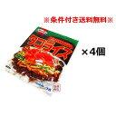 【タコライス】ホーメル レトルト 130g(65g×2食入)×4袋セット /