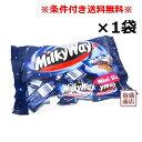 【ミルキーウェイ】チョコ ココアミニ 180g×1袋(15個入り) / milkyway チョコレート