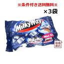 【ミルキーウェイ】チョコ ココアミニ 180g×3袋セット / milkyway チョコ