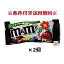 m&m s ミルクチョコレートシングル 40g×2袋セット / エムアンドエムズ マースジャパン 「普通郵便」「簡易梱包」
