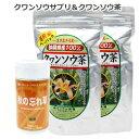 クワンソウ サプリメント クワンソウ粒「秋の忘れ草」 クワンソウ茶セット