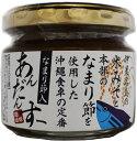 油味噌 あんだんすー アンダンスー 沖縄 お土産 オキハム なまり節入りあんだんすー 115g ご飯のお供に