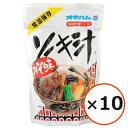 ソーキ汁 オキハム レトルト 400g×10個 沖縄料理 沖縄 郷土料理