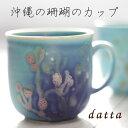 やちむん カップ/沖縄陶器/さんごのコーヒーカップ/引き出物/内祝/ギフト/サンゴ/ヤチムン/珊瑚カ